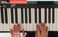 تمرین انگشت ها برای پیانو نوازی