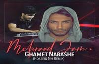 دانلود آهنگ مهراد جم غمت نباشه (رمیکس) (Mehrad Jam Ghamet Nabashe Remix)