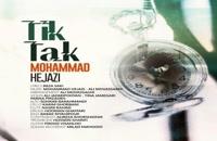 دانلود آهنگ محمد حجازی تیک تاک (Mohammad Hejazi Tik Tak)