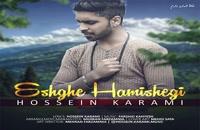 دانلود آهنگ حسین کرمی عشق همیشگی (Hossein Karami Eshghe Hamishegi)