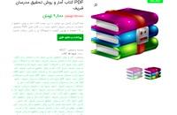 دانلود رایگان کتاب آمار و روش تحقیق مدرسان شریف pdf