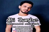 Mohammad Setayesh Bi Janbe
