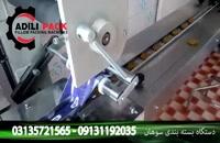 دستگاه بسته بندی سوهان ، ساخت ماشین سازی عدیلی