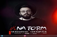 آهنگ نافرم از محمد قلی پور(پاپ)