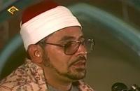 "تلاوت مشهور سورهٔ ""حمد"" _ مرحوم استاد ""شحّات محمّد انور""."