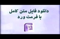 دانلود پایان نامه - تعیین مصادیق جنگ نرم در ژئوکالچر جمهوری اسلامی ایران...