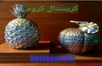ابکاری کریستال کروم/09128053607