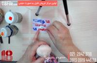 آموزش ساخت عروسک های روسی بصورت مرحله به مرحله - WWW.118FILE.COM