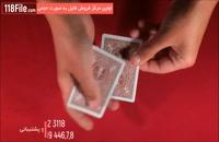 آموزش شعبده بازی با پاسور بصورت قابل فهم برای تمامی سنین