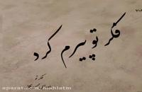 اهنگ محسن یگانه فکرتو