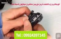 کوچک ترین دوربین فیلمبرداری مخفیانه09924397145