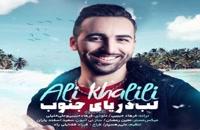 دانلود آهنگ جدید و زیبای علی خلیلی با نام لب دریای جنوب