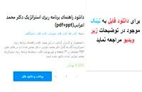 دانلود راهنمای برنامه ریزی استراتژیک دکتر محمد اعرابی  http://bit.ly/2uhieT6