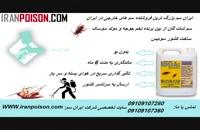 ایران سم فروشگاه سموم حشرات موذی،جوندگان و آفات