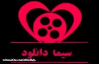 دانلود فیلم ایرانی(اجتماعی)(کمدی)| فیلم ایرانی کامل | نماشا