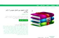 دانلود رایگان کتاب حقوق بین الملل عمومی 2 دکتر ضیایی بیگدلی pdf