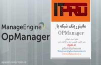 آموزش مانیتورینگ شبکه با نرم افزار قدرتمند ManageEngine OpManager