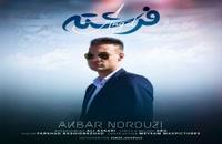 موزیک زیبای فرشته از اکبر نوروزی
