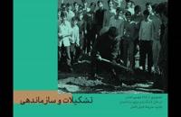 تشکیلات و سازماندهی امام موسی صدر