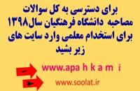 سوالات مصاحبه گزینش تربیت معلم و دانشگاه فرهنگیان 1398با جواب