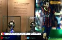 موزه باشگاه بارسلونا، از امپراطوری مارادونا تا حکمرانی مسی - بوکینگ پرشیا