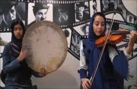 دو نوازی بهار دلنشین-دف و ویولن-اموزشگاه موسیقی فرهنگ سازان معاصر نجف اباد