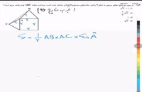 حل تست ریاضی کنکور 4 - معلم خصوصی ریاضی