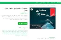 دانلود رایگان کتاب حسابداری میانه 1 حسن همتی  pdf