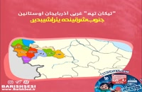 شهر تکاب