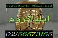 -- دستگاه فانتاکروم / کروم پاش و استیل پاش 09356458299