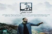 دانلود آهنگ ناخوش از احمد شجاعی