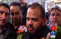 گزارش کوتاه پرس تی وی از بازگشت خانم مرضیه هاشمی به ایران و استقبال در فرودگاه