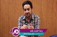 آموزش مدیریت کاربردی در ایران