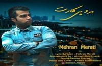 آهنگ برو پی کارت از مهران مرآتی(پاپ)
