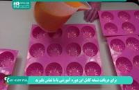 آموزش ساخت صابون انبه در منزل