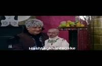 دانلود سریال-هشتگ-خاله سوسکه-قسمت6-ششم-کامل-قانونی-HD