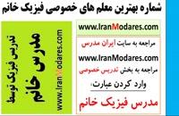 بهترین معلم های تدریس خصوصی فیزیک خانم در سایت ایران مدرس