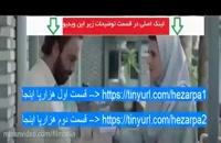 دانلود فيلم هزارپا قسمت دوم كامل بدون سانسور با لينك مستقيم