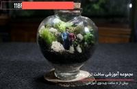 10 ترفند برای ساخت گلدان آکواریومی-تراریوم