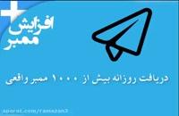 آموزش افزایش ممبر تلگرام - فیلم آموزشی