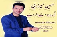 دانلود آهنگ حسین میرزایی تو رو دوست دارمت (Hosein Mirzaei Toro Doost Daramet)