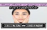دستگاه زیباسازی و جوان سازی پوست درمارولر|09190678478|درمان جای جوش کک و مک و اسکار پوست و لک