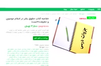 دانلود رایگان خلاصه کتاب حقوق بشر در اسلام موسوی و حقیقت pdf