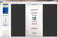 دانلود ترجمه کتاب زبان تخصصی کامپیوتر منوچهر حقانی pdf با لینک مستقیم