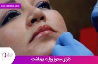 تزریق ژل | فیلم تزریق ژل | کلینیک پوست و مو نیل | شماره 5