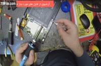 تعمیرات موبایل - 118 فایل