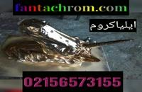دستگاه مخمل پاش / فلوک پاش ایلیاکروم 02156573155