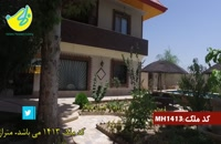 فروش باغ ویلا در ملارد کد1413 املاک بمان