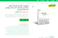 دانلود رایگان فصل پنجم کتاب تئوری حسابداری جلد اول دکتر ساسان مهران ptt