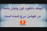 پایان نامه  مسئولیت بین المللی دولتها در قبال اعمال مجرمانه نیروهای مسلح
